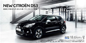 CITROËN DS3 New PowerTrain Début!