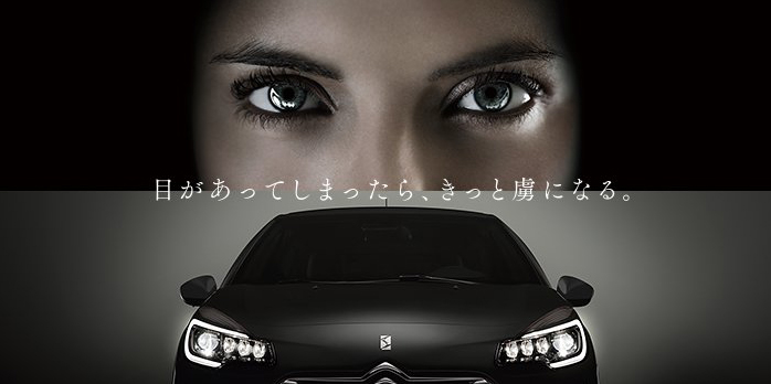 5/6(土)フランス車 DS 3 Cabrio 特別展示