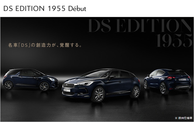 DS EDITION 1955 Debut!