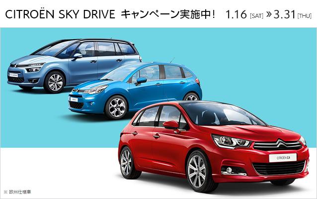 シトロエン SKY DRIVE キャンペーンスタート!
