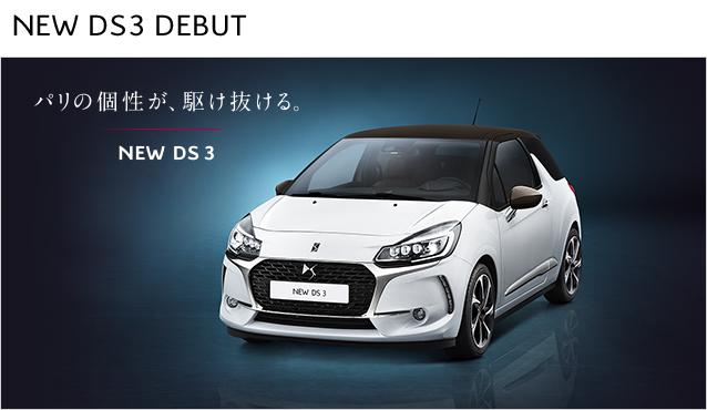 大人気の「DS3」価格改定!!