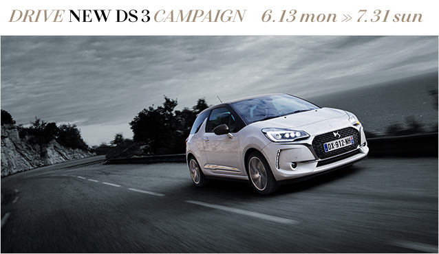 Drive New DS3 キャンペーン