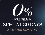 DS 0% SPECIAL 30 DAYS
