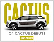 CITROËN C4 CACTUS DEBUT!【限定200台】