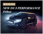 NEW DS 3 PERFORMANCE Debut