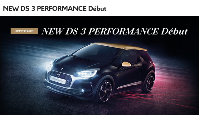 ☆DS3 Performance Debut☆