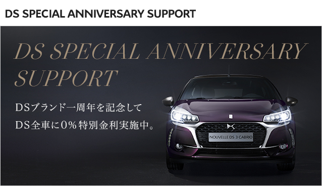 DS Anniversary Support  金利0%です
