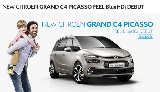 ★GRAND C4 PICASSO★Debut