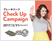 ブレーキパーツ Check Up Campaign ≫ 3.31 [FRI]