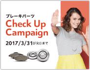 ブレーキパーツ Check Up Campaign ≫ 3.31 [FRI]