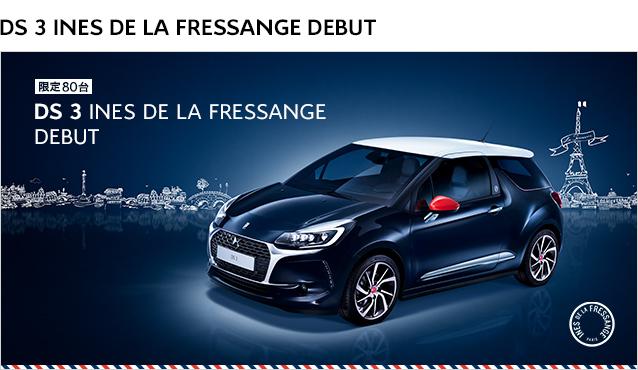 DS3 INES DE LA FRESSANGE DEBUT