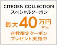 CITROËN COLLECTION スペシャルクーポンプレゼント実施中!