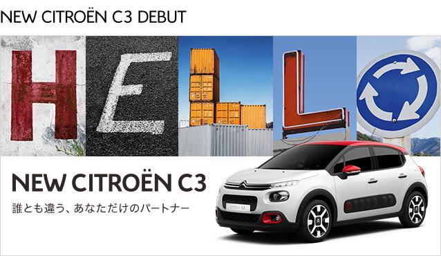 7/29 NEWC3試乗開始&C4カクタス購入可能です!