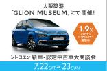 CITROËN Approved Car Festival~新車・認定中古車大商談会~