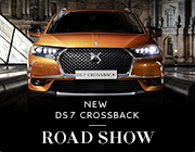 NEW DS 7 CROSSBACK ROAD SHOW 開催