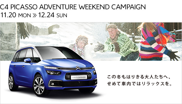 ピカソADVENTURE WEEKEND CAMPAIGN