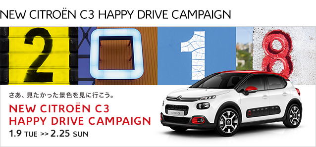 CITROËN C3 HAPPY DRIVE キャンペーン