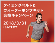 タイミングベルト&ウォーターポンプキット交換キャンペーン ≫ 3.31 SAT