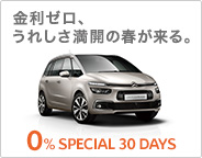 CITROËN 0% SPECIAL 30DAYS 2.20[TUE] ≫ 3.21[WED]