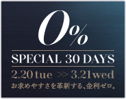 DS 0% SPECIAL 30DAYS 2.20[TUE] ≫ 3.21[WED]