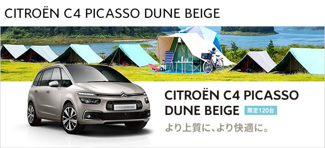 GRAND 4C PICASSO DUNE BEIGEご納車