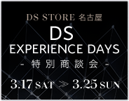 DS EXPERIENCE DAYS ~特別商談会~ 3.17[SAT] ≫ 3.25[SUN]