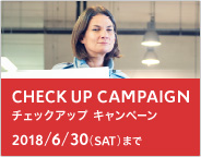 CITROËN CHECK UP キャンペーン ≫ 6.30 SAT