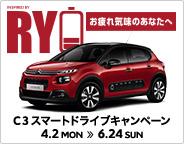 CITROËN C3 スマートドライブキャンペーン 4.2 MON ≫ 6.24 SUN