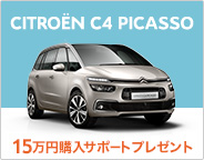 CITROËN C4 PICASSOに今だけ15万円のご購入サポートプレゼント!