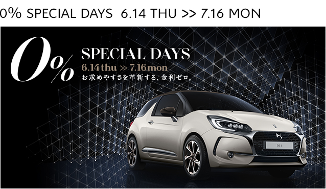 ◆DS0%Special Days◆7/16(Mon)まで