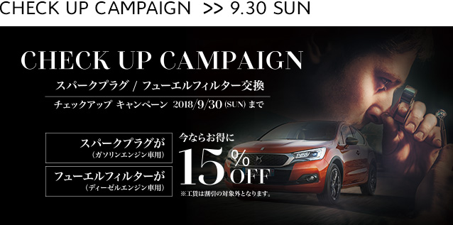 CHECK UP CAMPAIGN その2!
