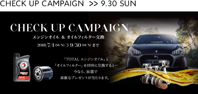 Check Up Campaignのご案内