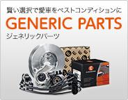GENERIC PARTS -ジェネリックパーツ