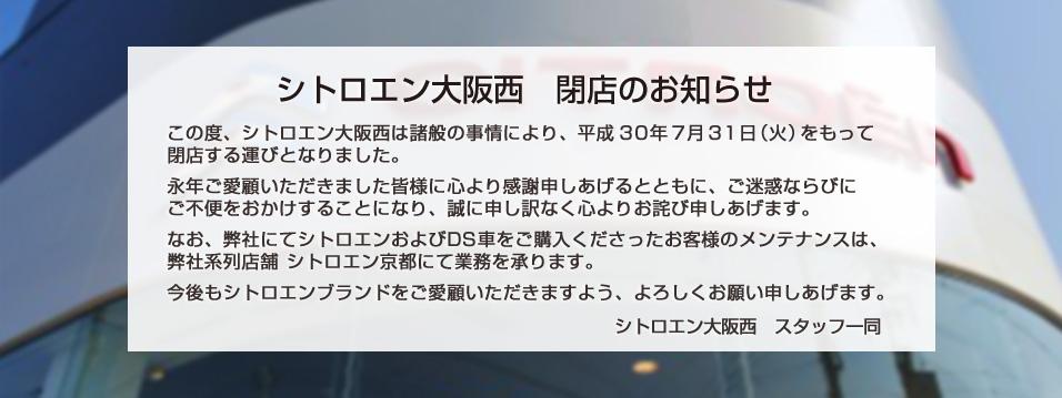 シトロエン大阪西 閉店