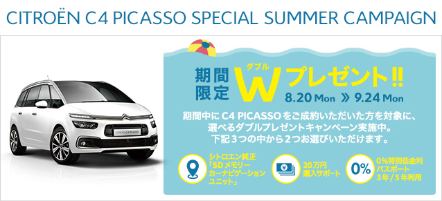 SPECIAL SUMMER CAMPAIGN !