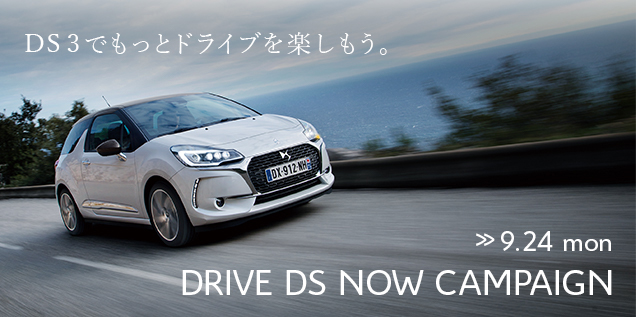 ◆DRIVE DS NOW CAMPAIGN≫9.24まで◆