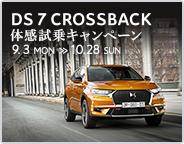 DS 7 CROSSBACK 体感試乗キャンペーン 9.3 MON ≫ 10.28 SUN