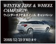 DS ウインタータイヤ&ホイールキャンペーン