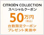 [CITROËN COLLECTION] C4 PICASSOに50万円のスペシャルクーポン実施中!