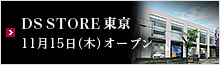 DS STORE 東京オープン