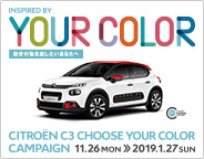 CITROËN C3 CHOOSE YOUR COLOR CAMPAIGN 11.26 MON ≫ 2019.1.27 SUN