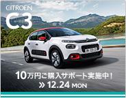 CITROËN C3 10万円ご購入サポート キャンペーン 12.3 MON ≫ 12.24 MON