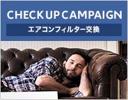 CHECK UP CAMPAIGN 「エアコンフィルター交換」3.30(SAT)まで