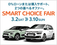SMART CHOICE FAIR 3.2 SAT ≫ 3.10 SUN