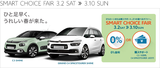 SMART CHOICE FAIRのご案内