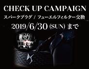 DS CHECK UP CAMPAIGN -スパークプラグ / フューエルフィルター交換-  6.30(SUN)まで
