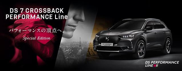 DS7 PERFORMANCE Line