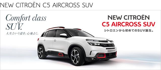 Newモデル シトロエンC5エアクロス 試乗車入荷のご案内