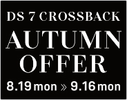 DS 7 CROSSBACK AUTUMN OFFER 8.19 mon ≫ 9.16 mon