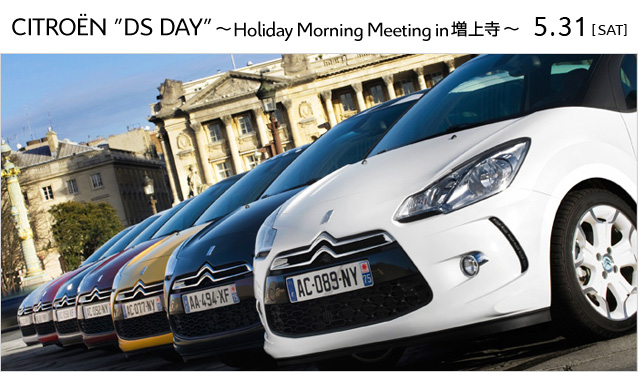 """CITROEN """"DS DAY"""" ~Holiday Morning Meeting in 増上寺~"""